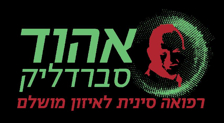 אהוד סברדליק